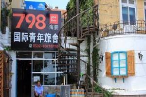 798国际青年旅舍(青岛海景店)