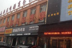 滑县鼎盛商务酒店