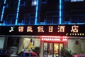 开封锦臣假日酒店