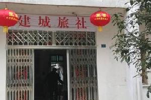 芜湖县芜湖建城旅社