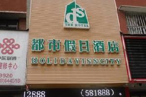 庆元都市假日酒店