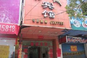 祁东鑫诚宾馆