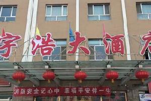 巩留宇浩大酒店