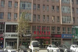 锡林浩特驿家商务宾馆