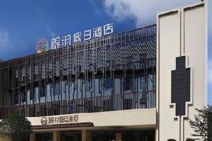 西峡锦羽假日酒店