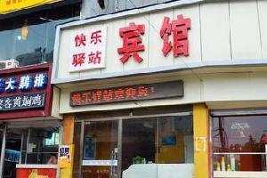 徐州快乐驿站宾馆