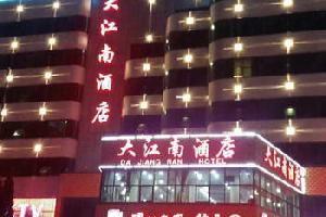 千岛湖大江南酒店