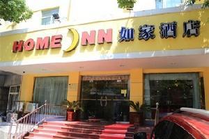 安庆吾家酒店