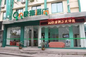 芜湖QQ快捷酒店(黄山中路店)