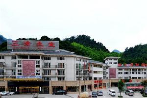 三清山喜莱登酒店