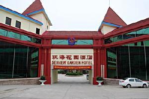 烟台观海花园酒店