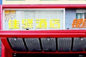 银座佳驿连锁酒店(临沂解放路人民广场店)