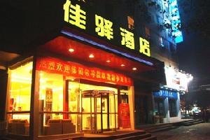 银座佳驿酒店(济宁太白东路万达广场店)