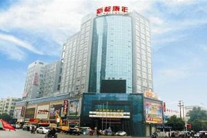 耒阳新都康年大酒店