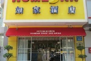 如家快捷酒店(广东外语外贸大学白云大道店)