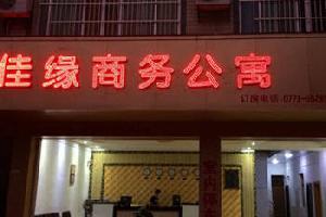 隆安佳缘商务公寓(南宁)
