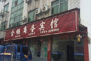 鹰潭金顺商务宾馆