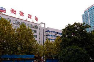 合肥艺智联盟酒店(淮河路徽客店)