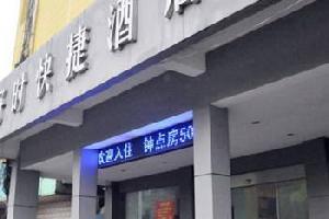 芜湖好时快捷酒店