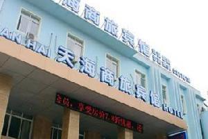 芜湖天海商旅宾馆