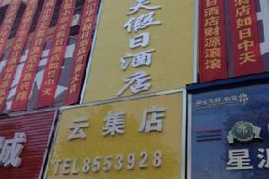 衡南县小华天假日酒店