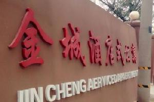 北京金城酒店式公寓