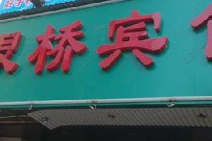宁强银桥宾馆
