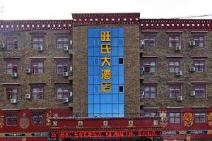 波密旺氏大酒店