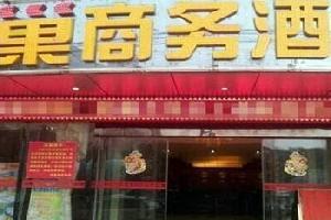 防城港舒巢商务酒店