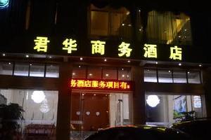 湛江君华商务酒店