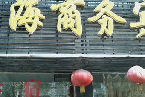 上饶鑫海商务宾馆
