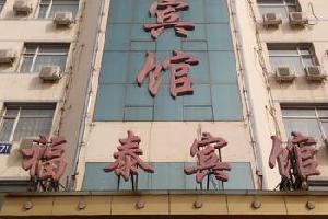 康平福泰宾馆