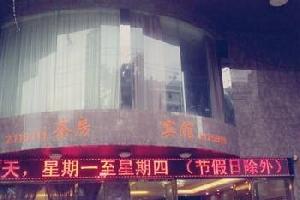 自贡大众商务酒店