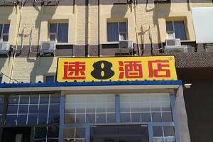 速8酒店(北京房山城关店)