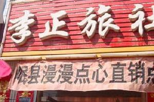 漳县李正旅社