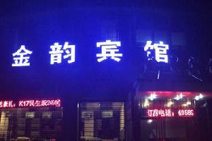 重庆金韵宾馆