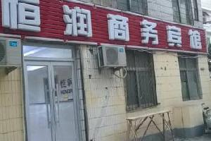 济南恒润商务宾馆