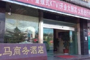 大姚皇马商务酒店
