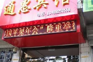 洛川通惠宾馆