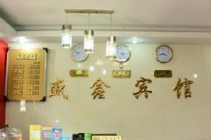 桂林盛鑫宾馆