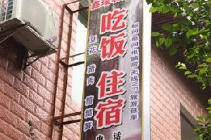 赤水鑫瑶农家乐