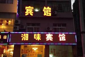 清镇市湘味商务宾馆
