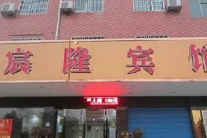 衡阳宸隆宾馆(高铁店)