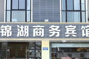 无锡锦湖商务宾馆