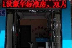 新县芳子商务宾馆(原六月商务宾馆)