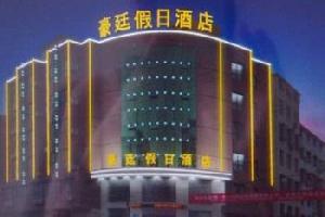 万载新豪廷假日大酒店