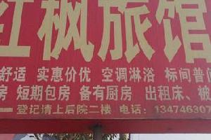 宁强红枫旅馆