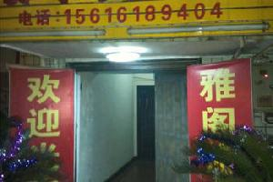 雅阁旅馆(长沙中医药大学店)
