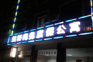 横店弘轩商务度假公寓