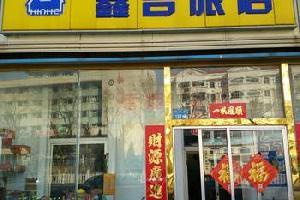 威海鑫合旅店